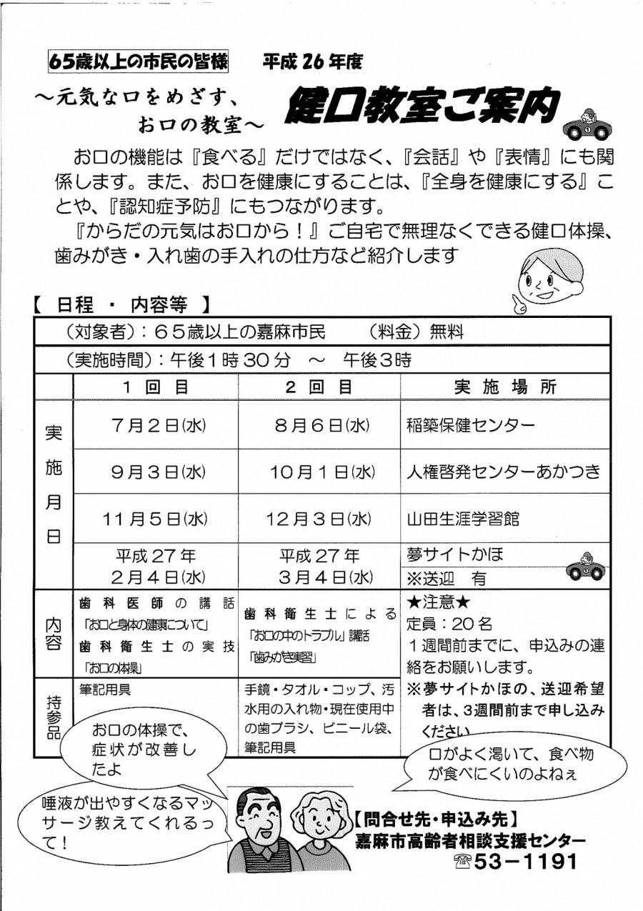 嘉麻市 歯医者 歯科 健口教室H26年度