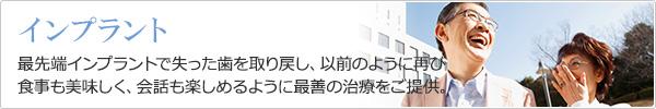 飯塚でストローマン社製の最先端インプラントなら嘉麻市てしま歯科クリニック