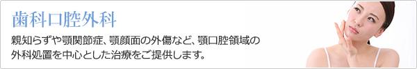 飯塚で歯科口腔外科出身の院長が診療します嘉麻市てしま歯科クリニック