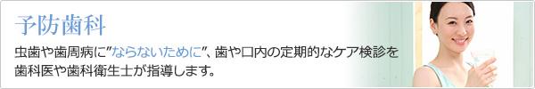 飯塚で定期的な歯科プロケアPMTCやスケーリングなど予防歯科なら嘉麻市てしま歯科クリニック