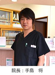 嘉麻市の歯医者で最先端歯科治療をご提供。嘉麻市てしま歯科クリニックの院長紹介