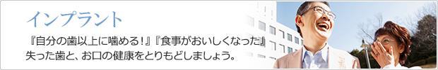 飯塚で信頼性の高いインプラント歯科をお探しなら嘉麻市てしま歯科クリニック