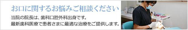 飯塚で歯科口腔外科医をお探しなら嘉麻市てしま歯科クリニック